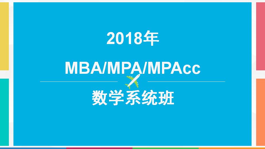 2018考研数学系统班