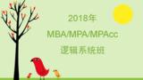 2018考研逻辑系统班