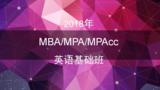 2018考研英语基础班