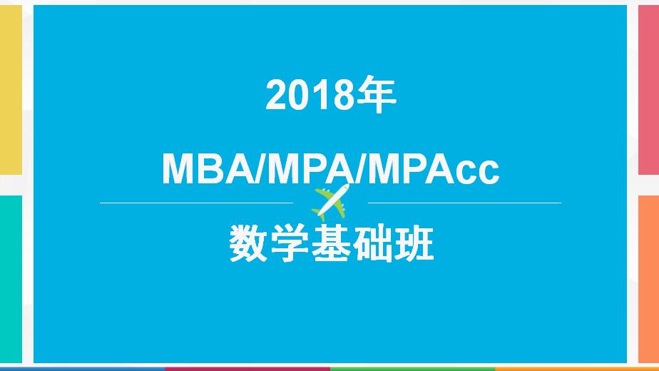 2018考研数学基础班
