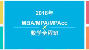 2018考研数学全程班