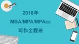 2018考研写作全程班